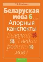 Беларуская мова 7 клас рабочы сшытак цыбульская