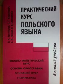 Практический курс польского языка. Базовый учебник (2005) » мир.